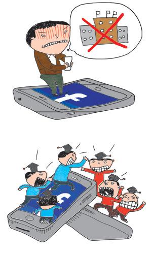 학교 헐뜯기 관련 뉴스 삽화