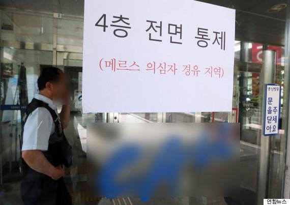 메르스 의심환자 발생으로 학교 건물 폐쇄