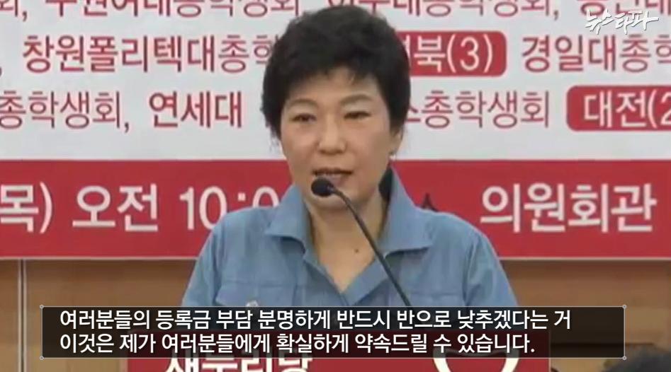 박근혜 반값 등록금 공약 선언