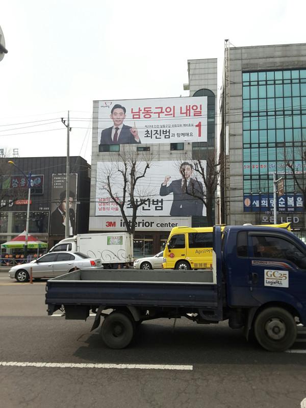 최진범 예비후보 선거사무실 외관