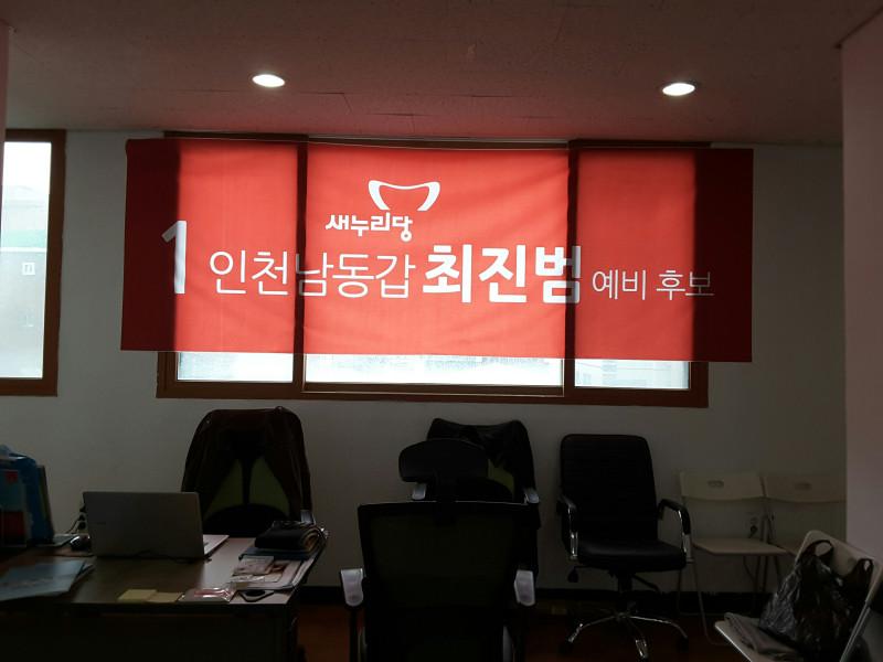 최진범 예비후보 선거사무실 내부