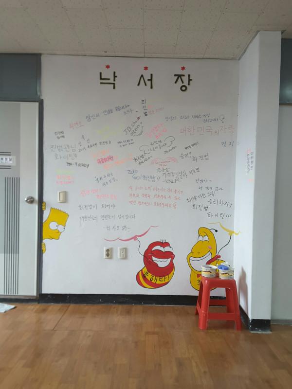 최진범 예비후보 선거사무실 낙서장