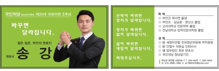 송강 예비후보 소개 이미지