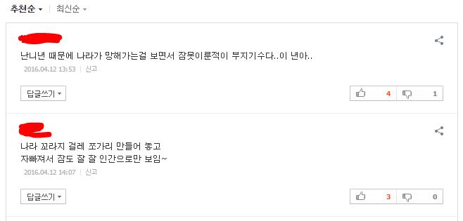 박근혜 비판 댓글들