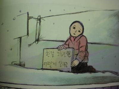 """""""새봄나비"""" 한 장면 ⓒ인권만화 '십시일반'"""