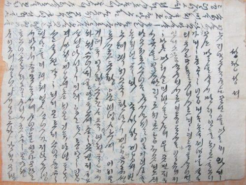 조선시대 아녀자 언문 편지