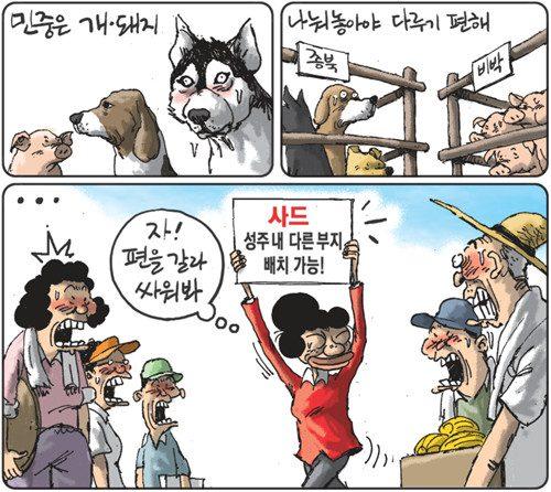 경향신문 김용민의 그림마당 8월 5일