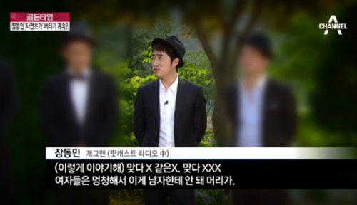 장동민 팟캐스트 옹꾸라 발언