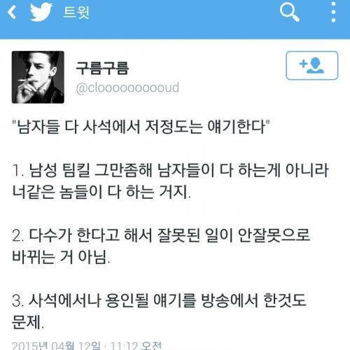 장동민 팟캐스트 여성혐오 관련 의견 트윗
