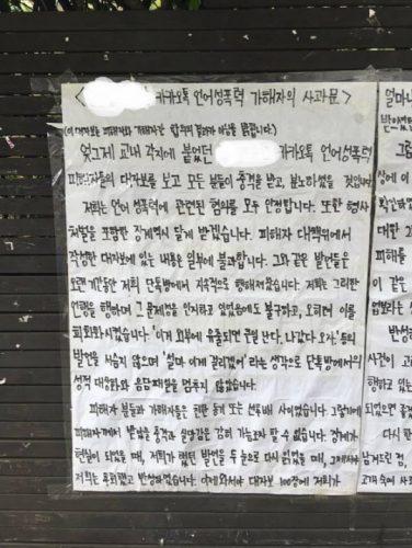 고려대학교 단톡방 성희롱 가해자 사과문
