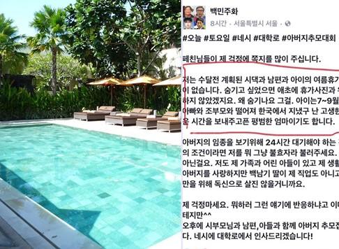 백민주화 발리 여행 페이스북 해명