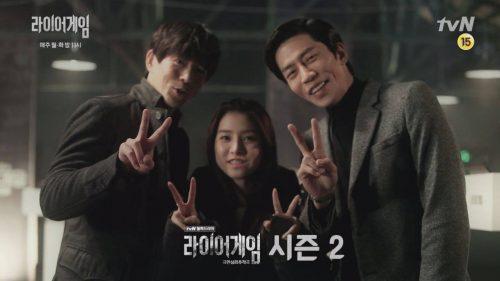 tvN 라이어 게임