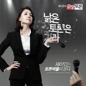 tvN 백지연의끝장토론