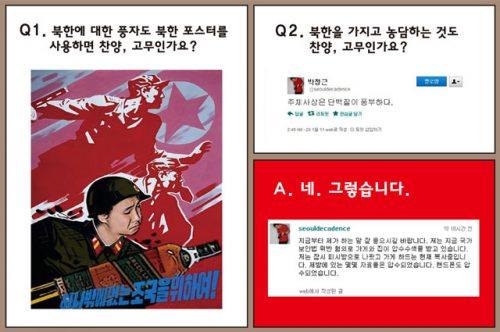 박정근 국가보안법 설명