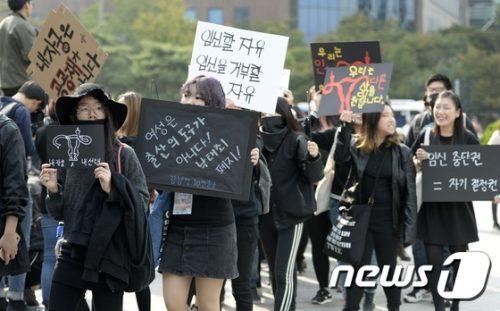 낙태죄 폐지 한국판 검은시위