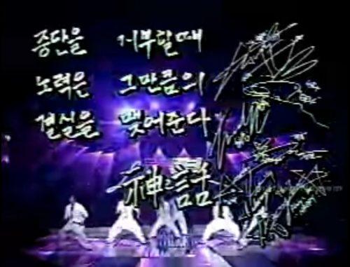 신화 으쌰으쌰 뮤직뱅크 1998년 중단을 거부할 때 노력은 그만큼의 결실을 맺어준다