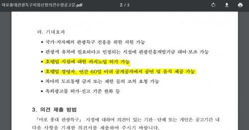 마포구청 홍대관광특구 주민의견수렴공고