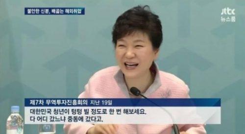 박근혜 국무회의 청년을 중동으로
